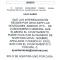 Bandos Ayuntamiento de Ventrosa 4 Agosto 2019